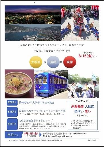 游学のまち長崎映像学生募集ポスター