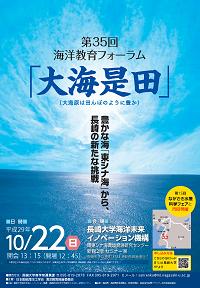 海洋教育フォーラムチラシ