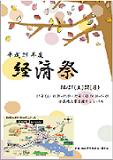 経済祭パンフレット