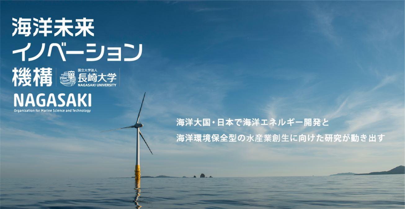 海洋未来イノベーション機構HP