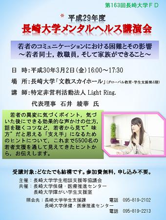 メンタルヘルス講演会ポスター