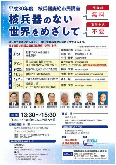 核兵器廃絶市民講座
