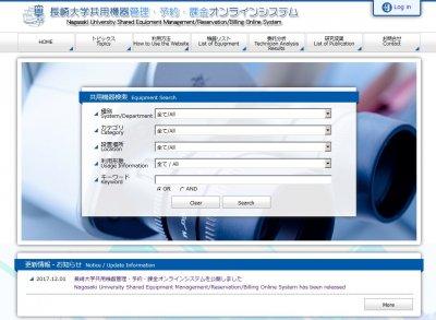 オンラインシステム画像