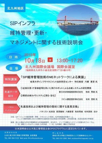 北九州技術説明会(ポスター)
