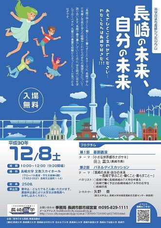 游学のまち長崎シンポジウムポスター