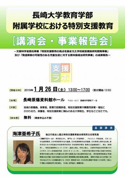 特別支援教育に関する講演会と事業報告会チラシ