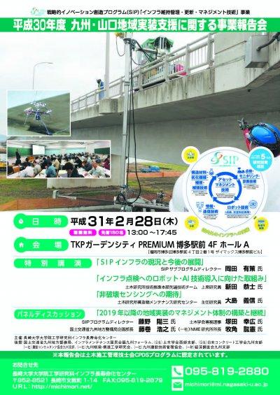 SIP九州・山口地域実装支援に関する事業報告会チラシ
