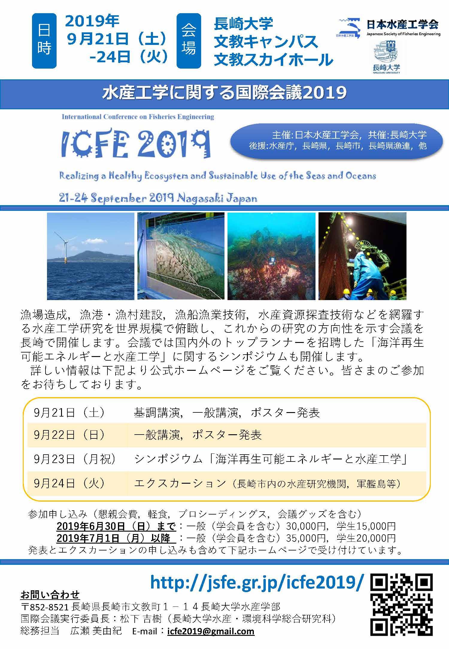 水産工学国際会議2019