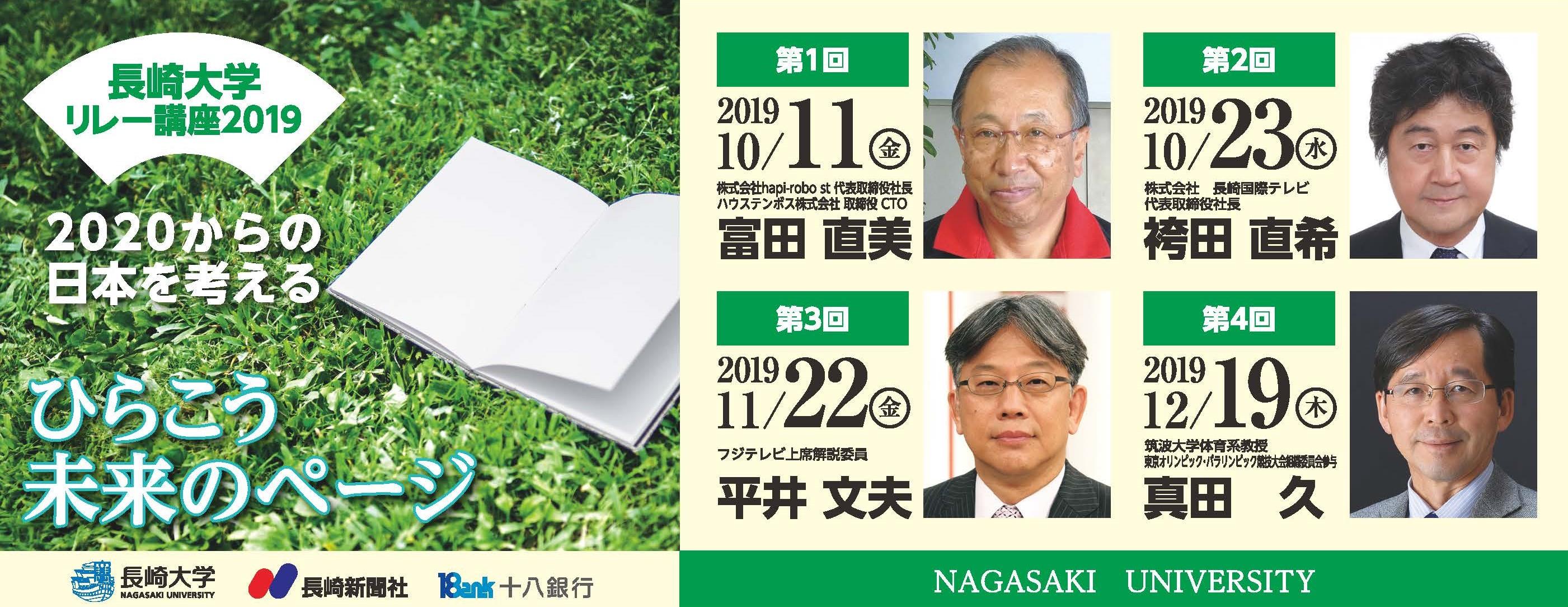 リレー講座2019バナー改定版