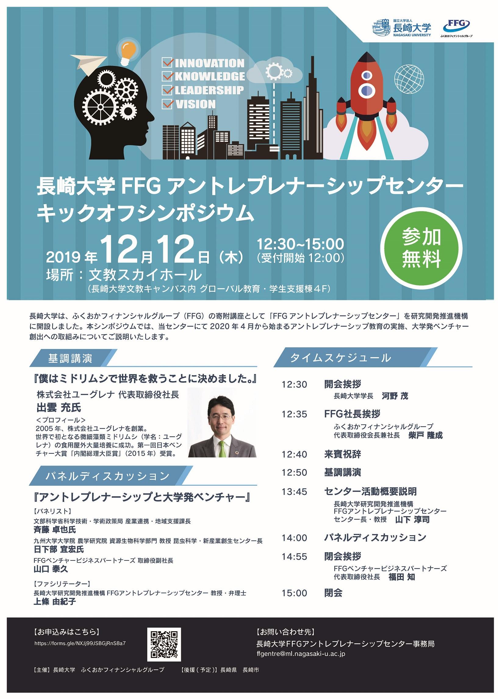 長崎大学ffgアントレプレナーシップセンターキックオフシンポジウム