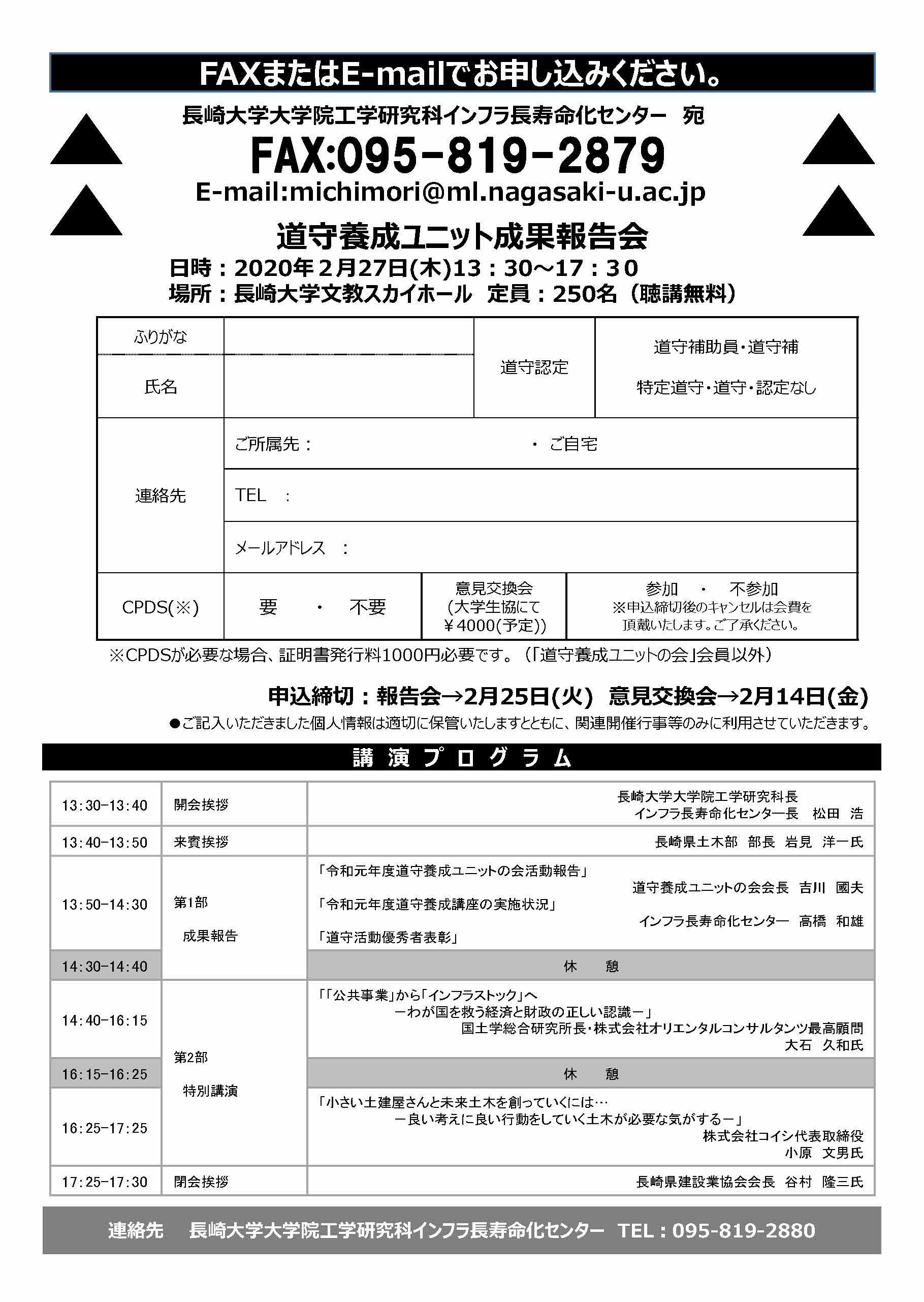 令和元年度道守養成ユニット成果報告会(特別講演会)申込用紙