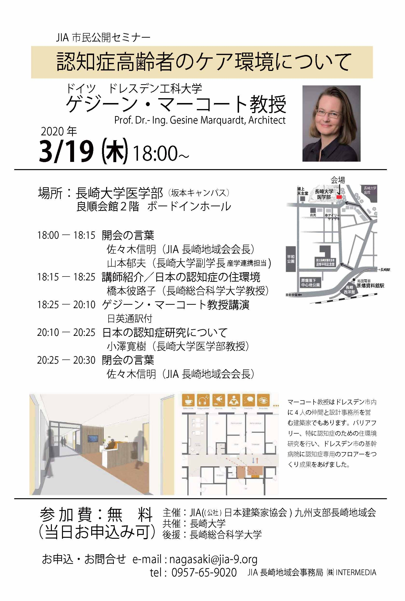 JIA市民公開セミナー2020