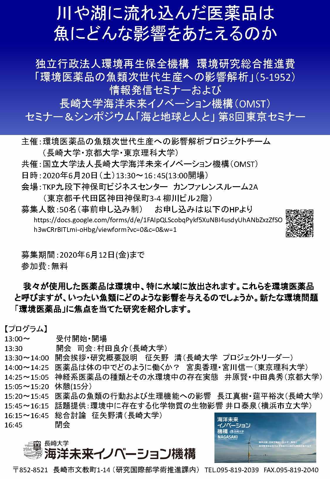 「環境医薬品の魚類次世代生産への影響解析(5-1952)」 情報発信セミナー