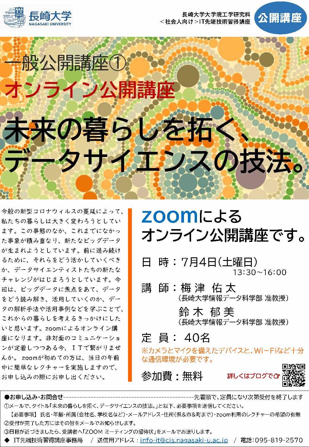 zoomオンライン講座「未来の暮らしを拓く、データサイエンスの技法」