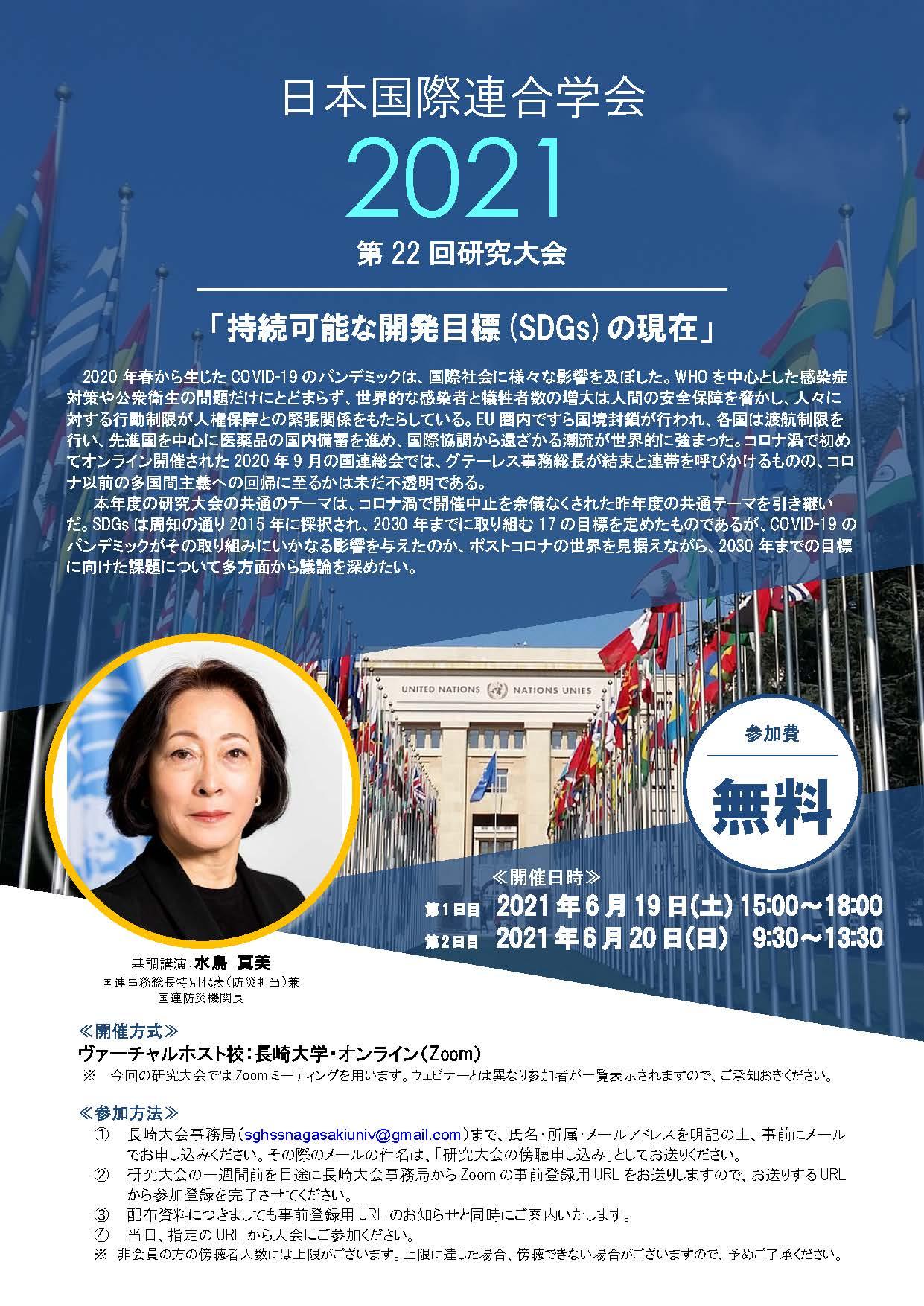 日本国際連合学会・長崎大会