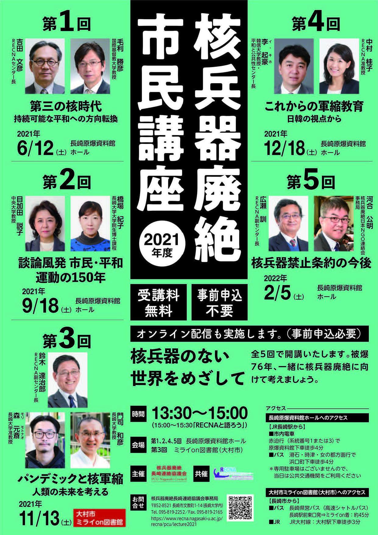 2021年度核兵器廃絶市民講座「核兵器のない世界をめざして」