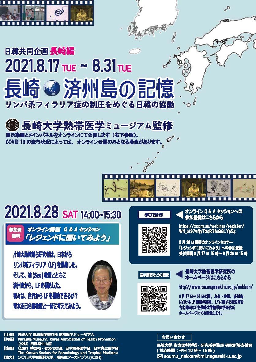 「長崎・済州島の記憶」ポスター