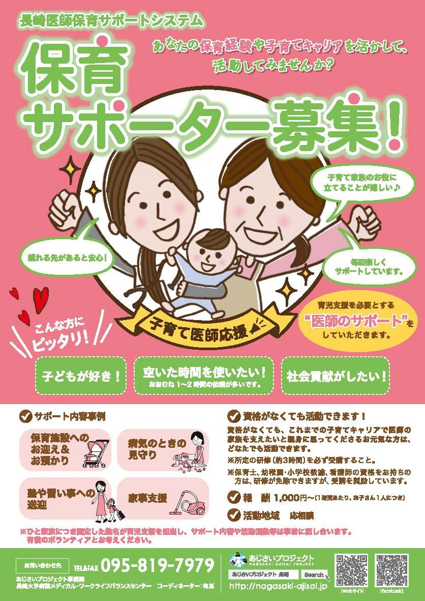 長崎医師保育サポートシステム