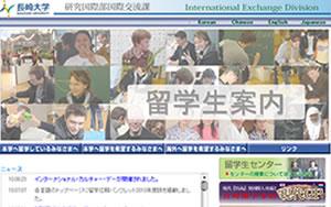 研究国際部国際交流課HP