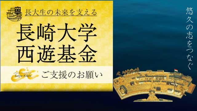 長崎大学西遊基金
