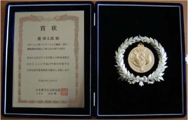 平成20年度日本薬学会九州支部「学術奨励賞」