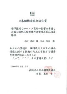 日本鋼構造協会論文賞 賞状