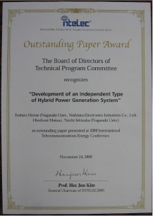 Outstanding Paper Award 賞状