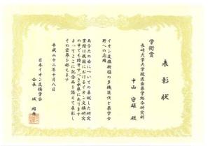 日本イオン交換学会学術賞 賞状