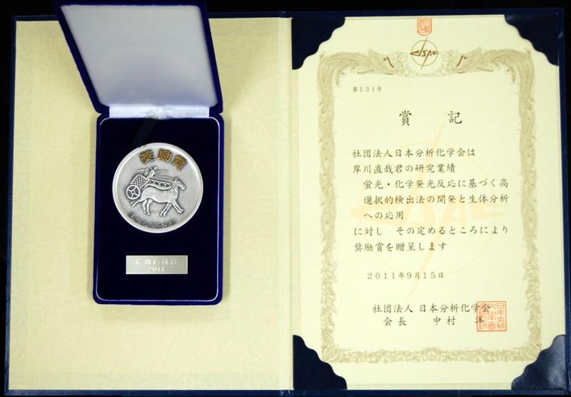 日本分析化学奨励賞賞状