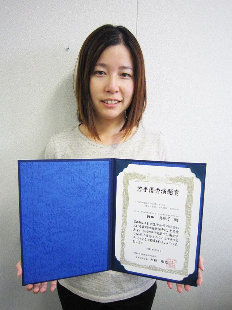折田真紀子助教