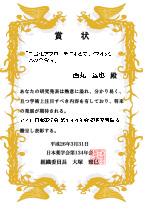 日本薬学会第134回年会 優秀発表賞