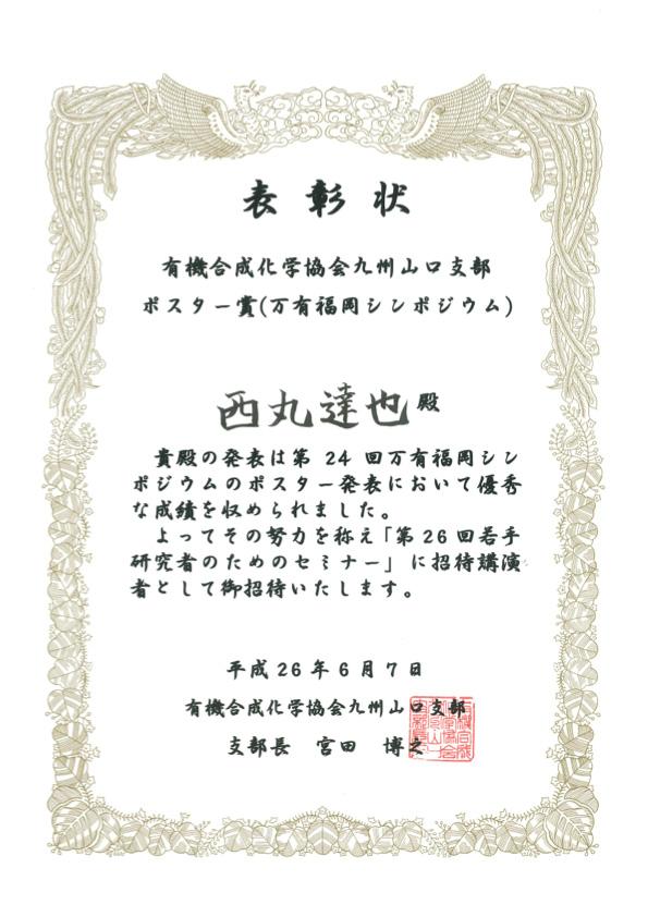 第24回万有福岡シンポジウム  有機合成化学協会九州山口支部ポスター賞