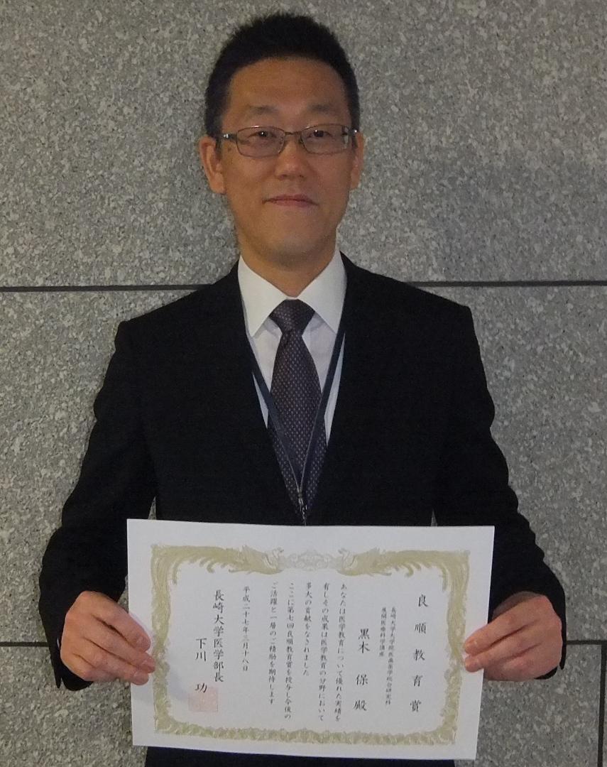 医歯薬学総合研究科 黒木保 准教授