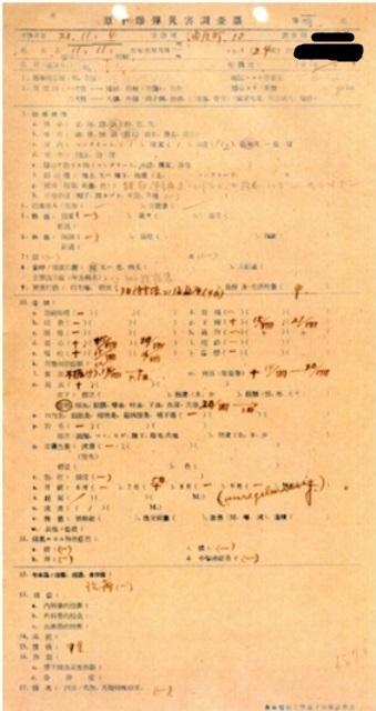 原子爆弾災害調査票の原票