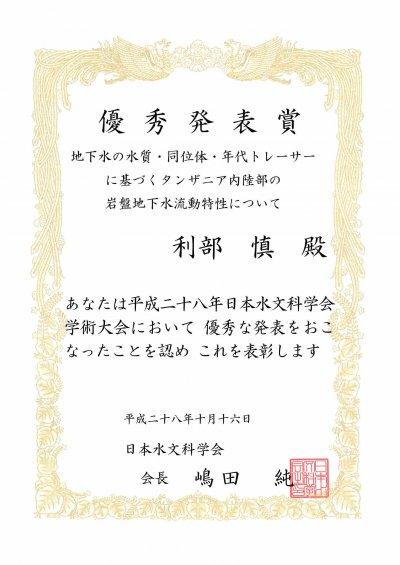 賞状(優秀発表賞)