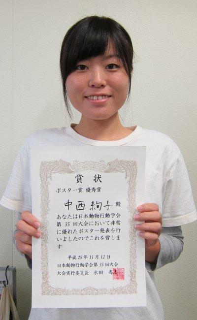 水産・環境科学総合研究科 中西絢子さん