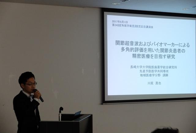 受賞記念講演を行う川㞍講師