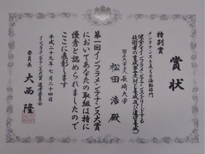 特別賞の長崎大学宛の賞状