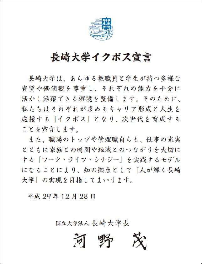 長崎大学イクボス宣言