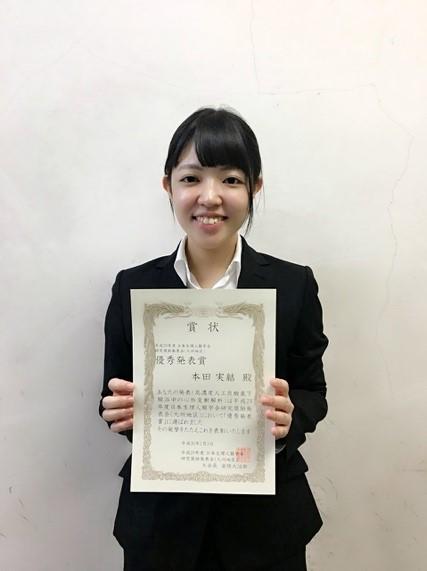 環境科学部4年 本田実結さん