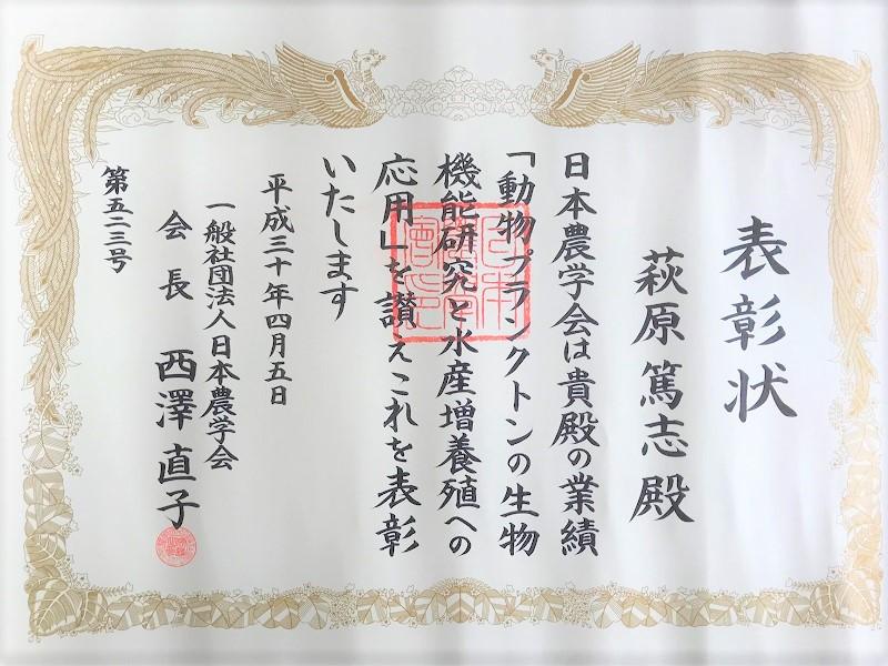 日本農学賞 表彰状