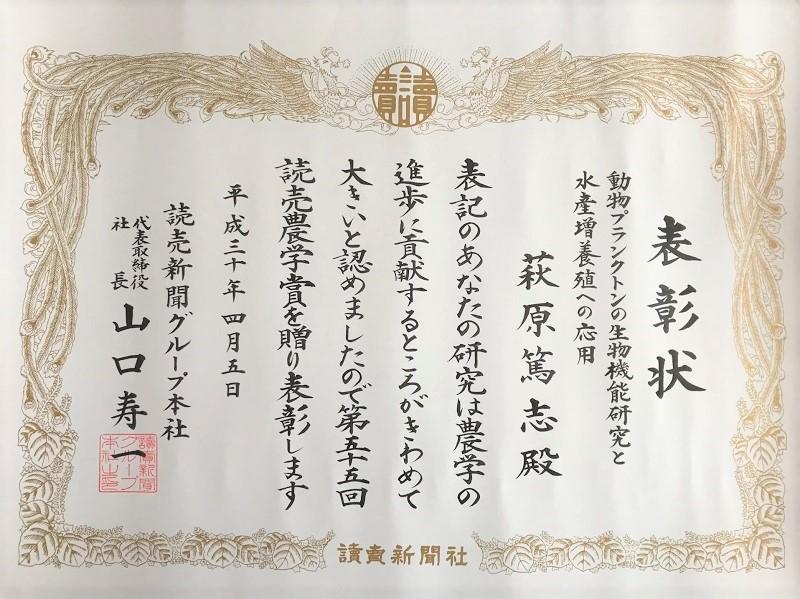 読売農学賞 表彰状