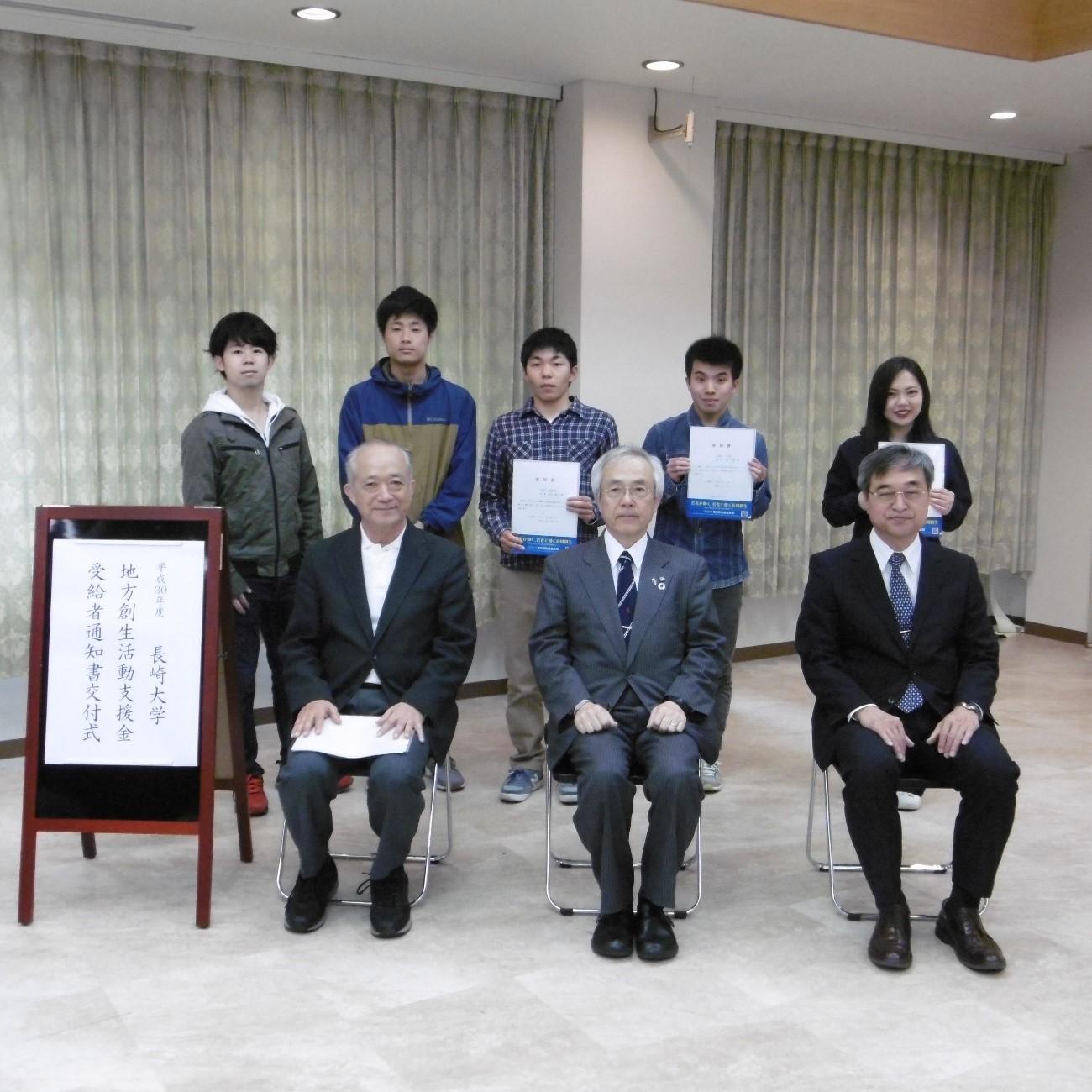 長崎大学地方創生活動支援金受給者決定