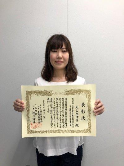 博士課程3年生の大山奈津子さん