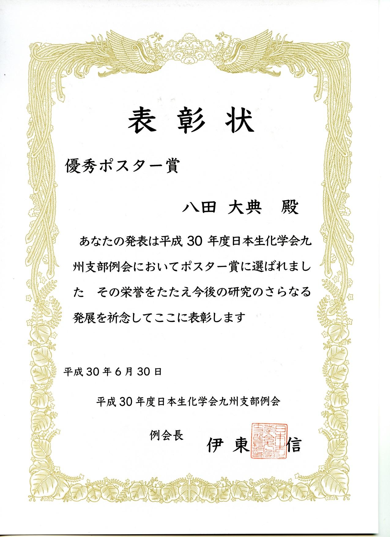 ポスター賞賞状・八田