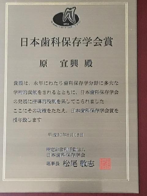 日本歯科保存学会学会賞 賞状