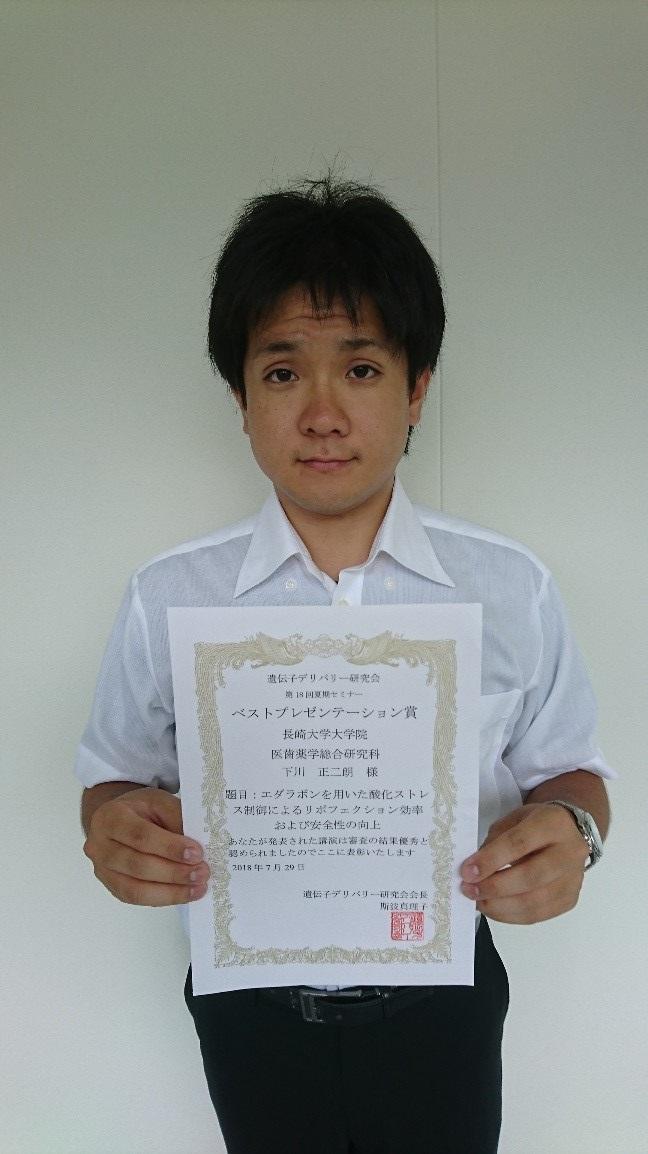下川 正二朗さん
