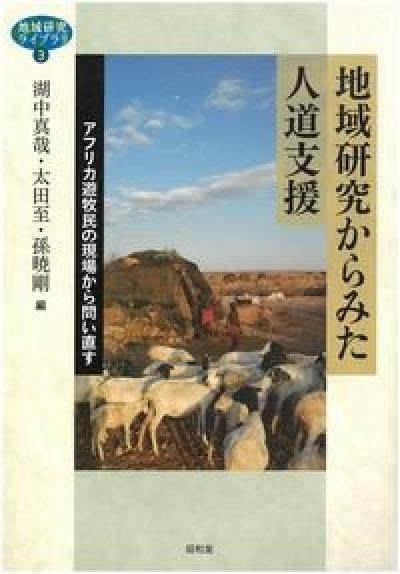 著作『地域研究からみた人道支援—アフリカ遊牧民の現場から問い直す』