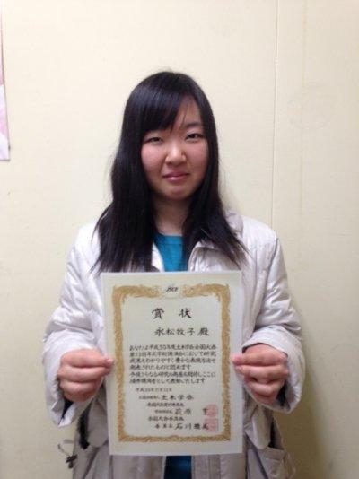 工学研究科博士前期課程  総合工学専攻(構造工学コース) 永松牧子さん