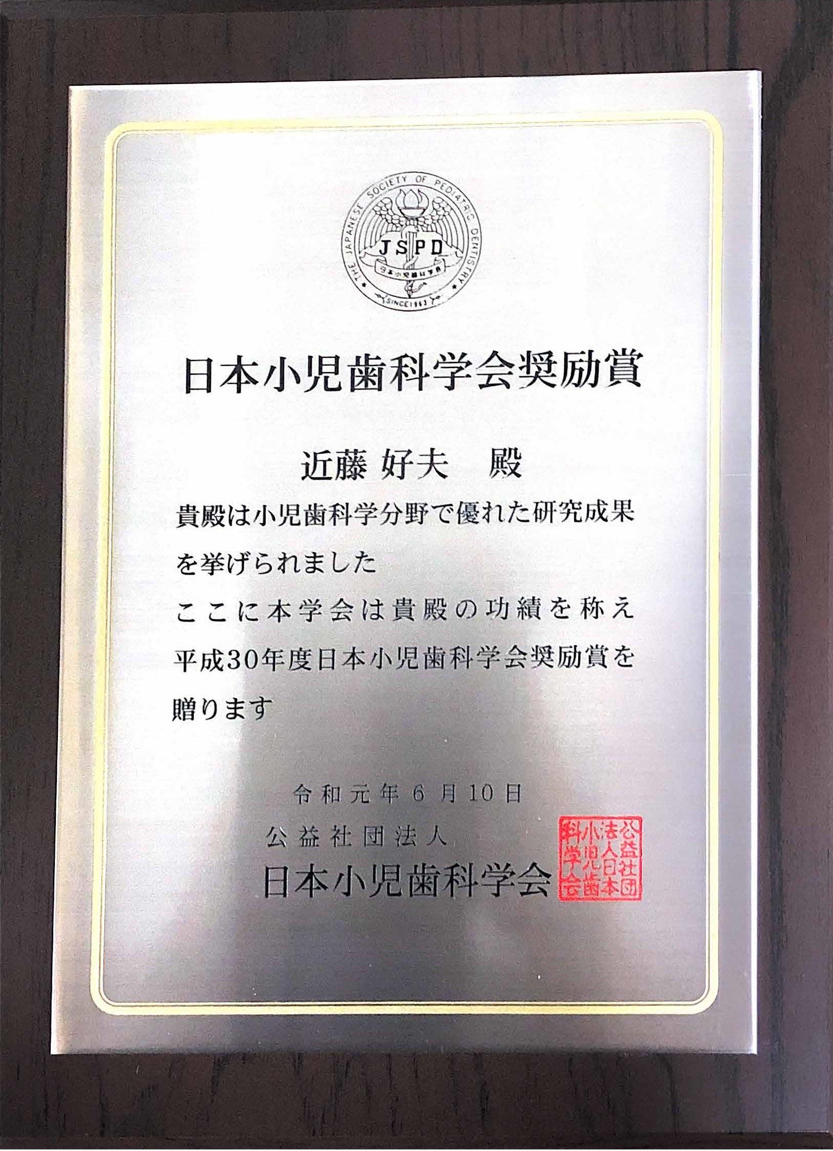 日本小児歯科学会奨励賞
